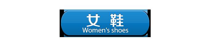 女鞋.png